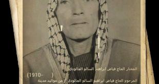 الحاج فياض ابراهيم السالم الجالودي