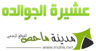 عشيرة الجالودي في ماحص