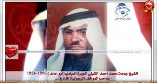 الشيخ جمعة محمد احمد الشبلي