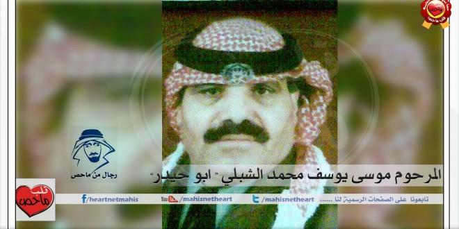 وسى يوسف محمد الشبلي من مواليد ماحص عام 1938