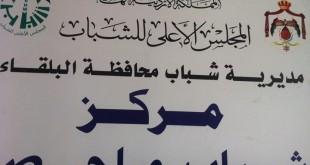 مركز شباب ماحص