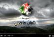 فيديو اهداء الى نشامى ماحص ابطال بطولة شباب ماحص