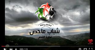 بطولة كرة قدم شباب ماحص