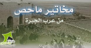 مخاتير بلدة ماحص من عرب الجبرة