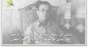 الحاج على عبد الرحمن ابو نعيم