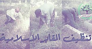 تنظيف المقابر الاسلامية