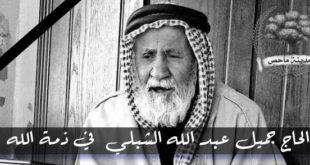 الحاج جميل عبد الله الشبلي