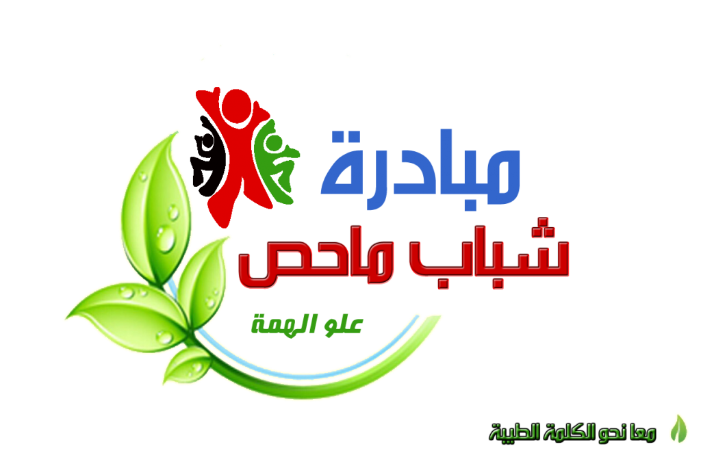 مبادرة شباب ماحص