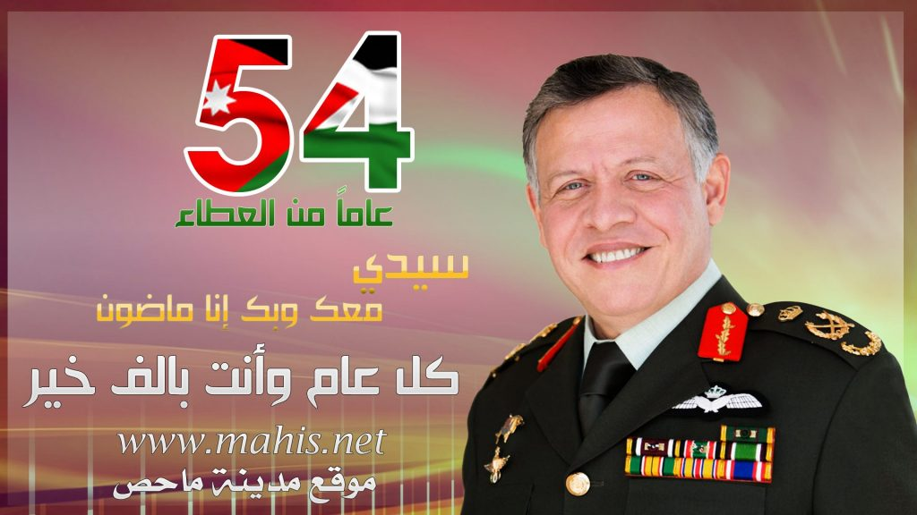 تهنىء بعيد ميلاد جلالة الملك الـ 54